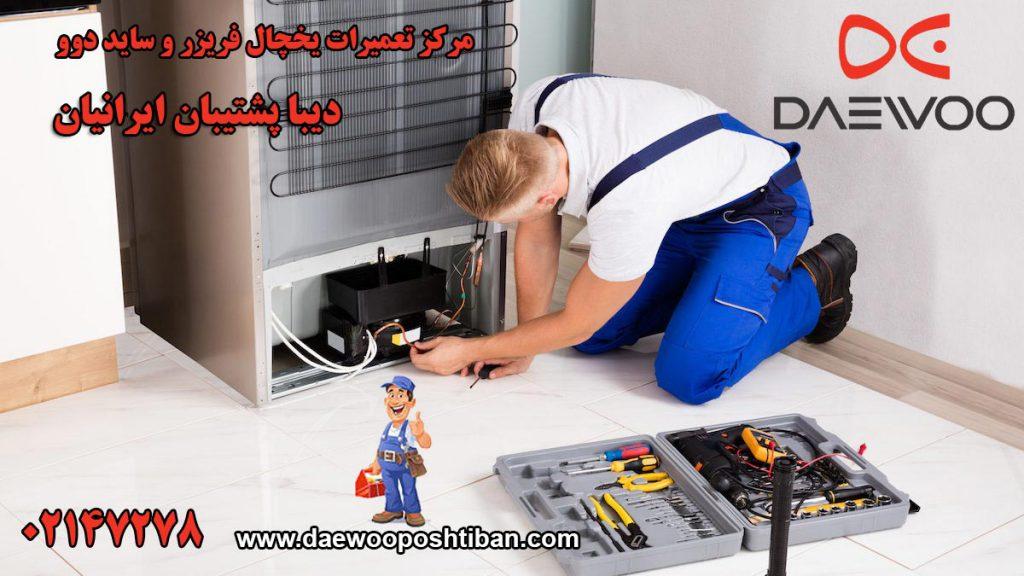 نمایندگی تعمیرات و خدمات پس از فروش یخچال دوو