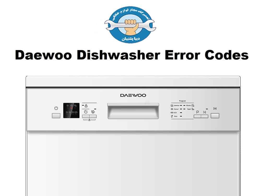 علت ارور E2 در ماشین ظرفشویی دوو