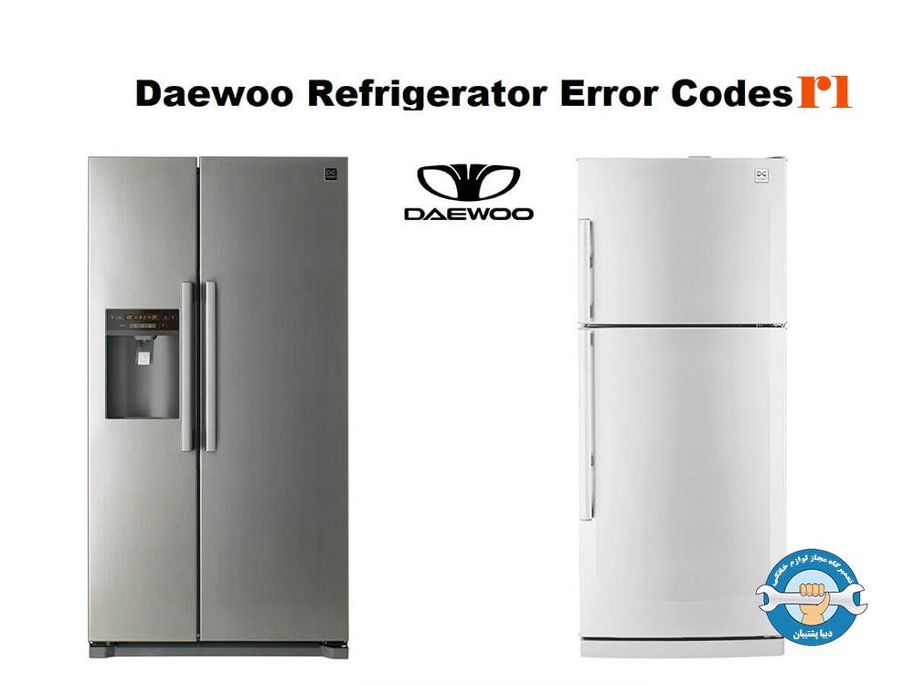 علت ارور r1 در یخچال دوو